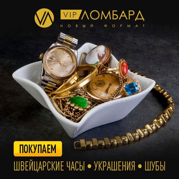 Вип казань ломбард скупка советского киров периода часов